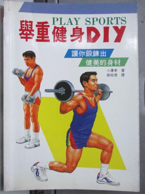 【書寶二手書T1/體育_HKC】舉重健身DIY:讓你鍛鍊出健美的身材_小澤孝
