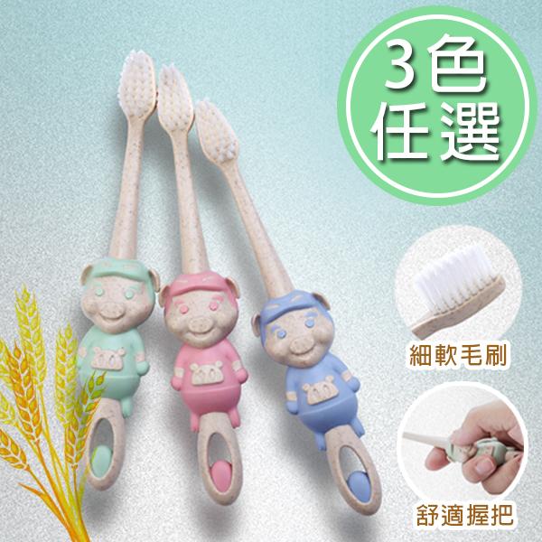 代購現貨 小麥牙刷 天然小麥兒童小豬造型牙刷 3款任選 IF0033