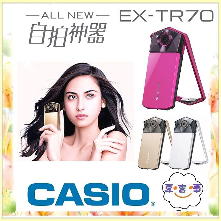 ❤享.吉.事❤【64G電充大全配】CASIO EX-TR70  卡西歐公司貨保固18個月  自拍神器 日本製 非 TR60 TR50 TR35 TR15