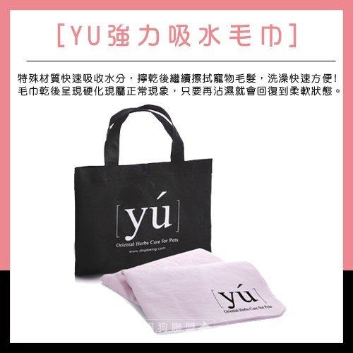 +貓狗樂園+ YU東方森草【強力吸水毛巾。43*66cm】150元