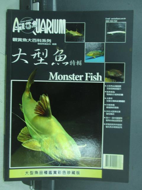 【書寶二手書T1/寵物_QXW】大百科系列_77期_大型魚品種鑑賞彩色珍藏版