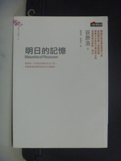 【書寶二手書T9/翻譯小說_NAS】明日的記憶_荻原浩