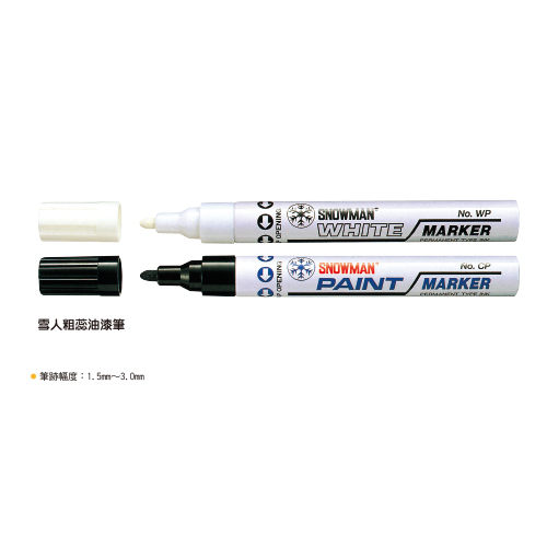 【雪人 SNOWMAN 油漆筆】CP-12 粗 油漆筆/筆幅1.5~3.0mm