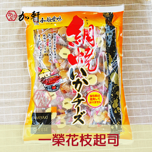 《加軒》日本一榮網燒花枝起司(單顆)