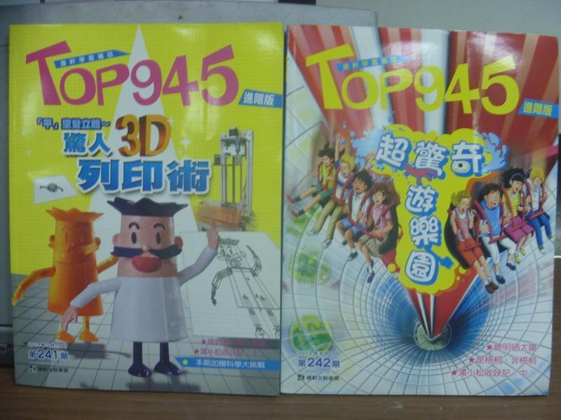 【書寶二手書T1/少年童書_POC】TOP945_241&242期_2本合售_驚人3D列印術等_附光碟