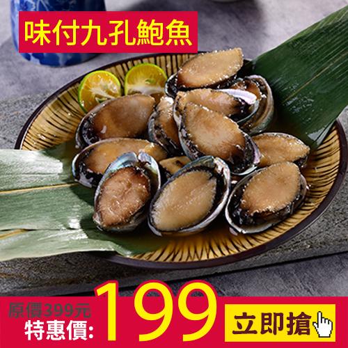 紅燒味付九孔鮑魚(600g,約11~13粒)