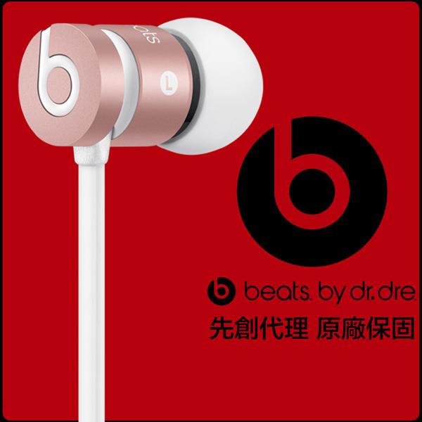 BEATS urBEATS iPhone 6玫瑰金 耳塞式音樂耳機【台灣原廠】 IPHONE耳機 BEATS耳機