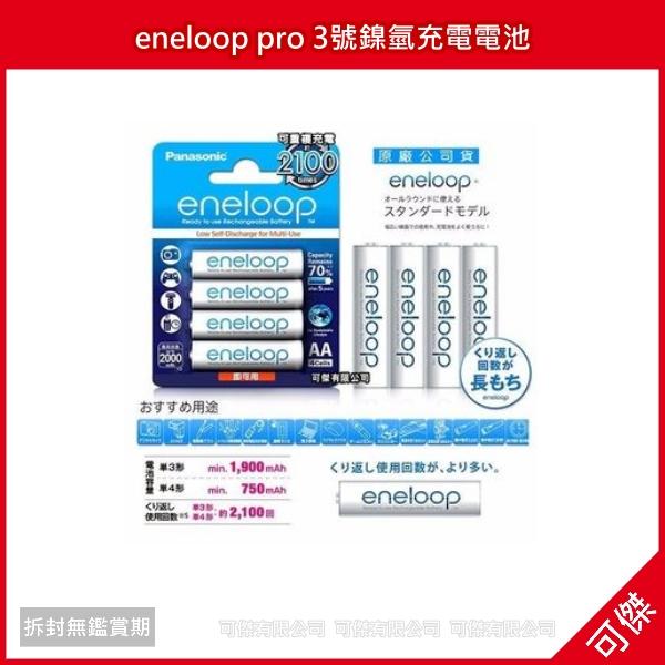 可傑  Panasonic eneloop pro 3號鎳氫充電電池 4顆裝 1900mAh 低自放電 日本製3MCCE4BTW