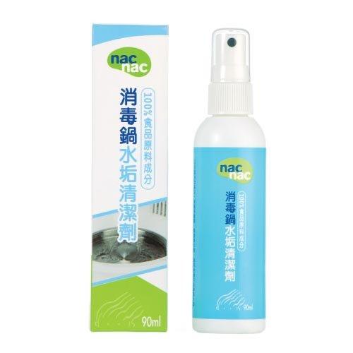 寶貝可愛 Nac Nac-消毒鍋水垢清潔劑 90ml 120766