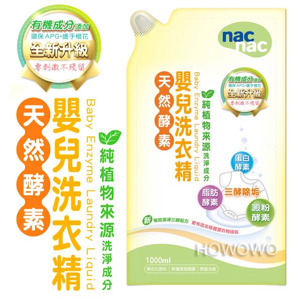 寶貝可愛 Nac Nac- 酵素洗衣精補充包(1000ml) 131953
