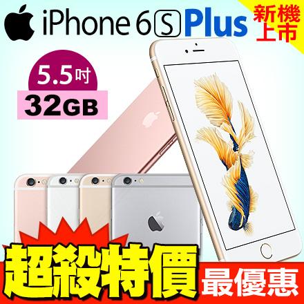 Apple iPhone 6S PLUS 32GB 攜碼台灣大哥大4G上網月繳$1599 手機優惠 高雄國菲建工店