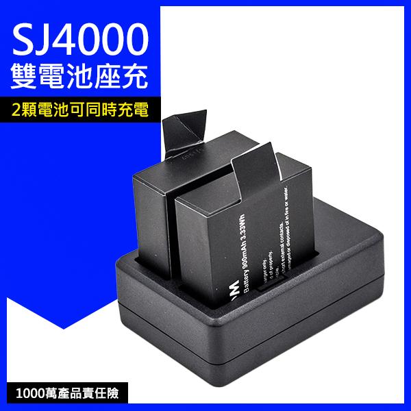 《超犀利影像》正品公司貨 千萬產品責任險 SJ4000配件 雙電池座充 雙槽 SJ5000 M10 SJCAM充電器