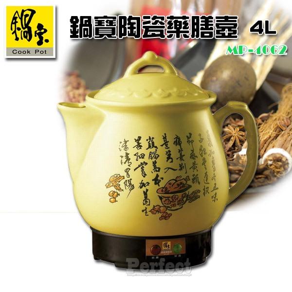 【鍋寶】陶瓷藥膳壼 煎藥壼  4L MP-4062   **免運費**
