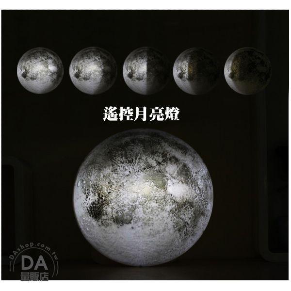 《DA量販店》聖誕禮物 創意 遙控 月球燈 月亮燈 月蝕燈 滿月燈 夜燈 居家 擺設 裝飾(78-3683)