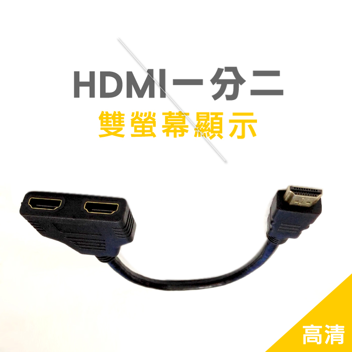 HDMI一分二 1進2出 分配器 高清分配器 分屏器 分支器 高清 輸入輸出 雙屏同顯 轉接器 轉接頭/TIS購物館