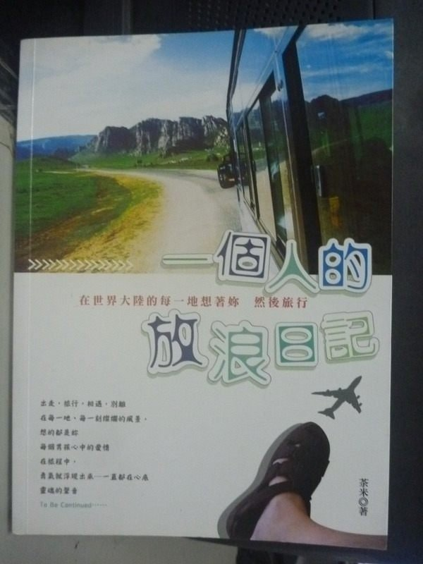 【書寶二手書T5/旅遊_ZCY】一個人的放浪日記-在世界大陸的每一地想著妳_茶米