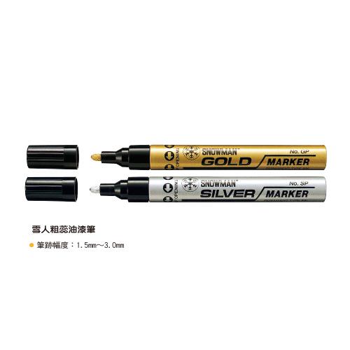 【SNOWMAN 】 SP-12銀 粗油漆筆1.5~3.0mm