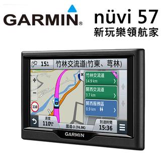 【預購商品】GARMIN nuvi  57  nüvi® 5 7  新玩樂領航家 5吋 玩樂三部曲 找景點 看地圖 GPS衛星導航 機