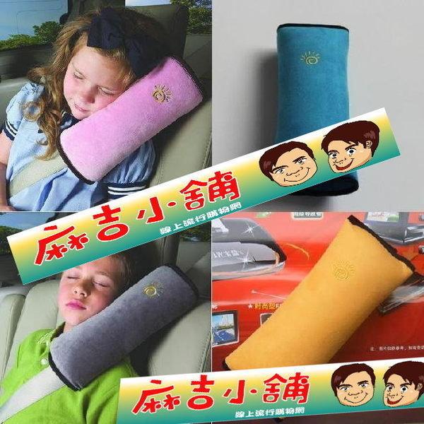 超大兒童汽車安全帶護套 護肩套 頸枕-顏色隨機出貨-單售