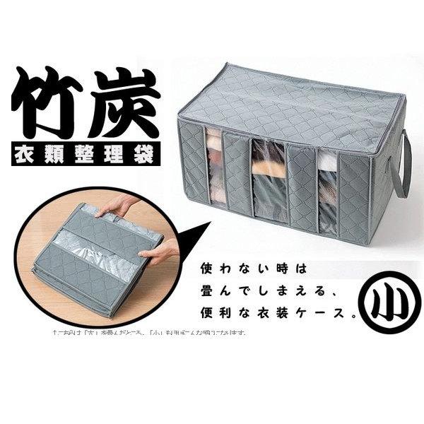 【超值4入-竹炭衣物收納箱-65L】收納盒☆收納整理袋☆冬季棉被衣物/置物櫃