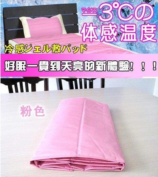 50*140cm多功能冰床墊/降溫冰墊/清涼床墊/兒童冰床墊-2色/單售