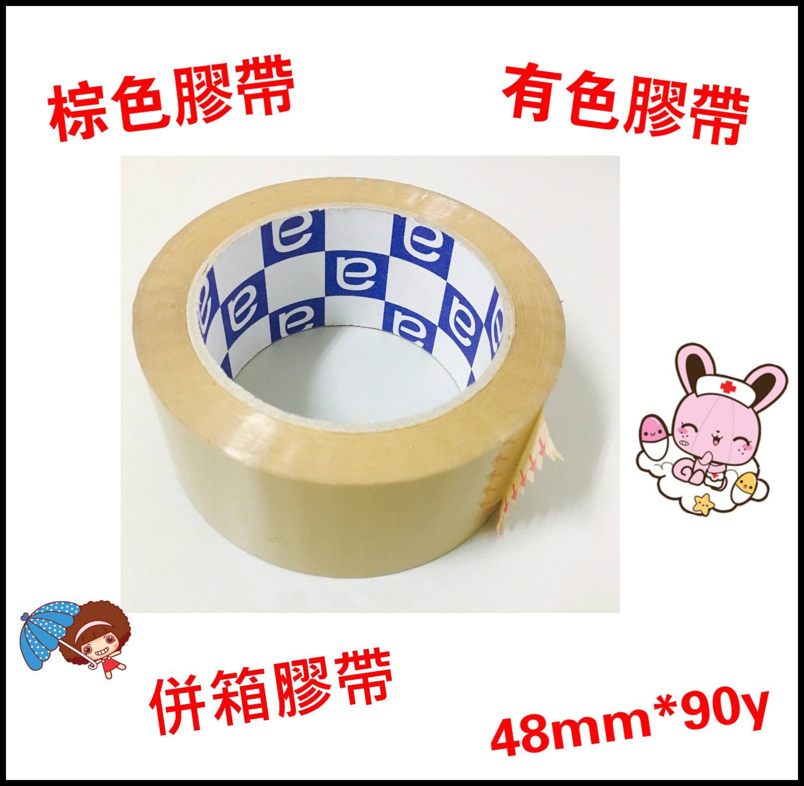 ❤含發票❤有色膠帶❤約48mm*90y(6捲)❤OPP膠帶/封箱膠帶/透明膠帶/包裝材料/PE膜/膠膜/棧板膜