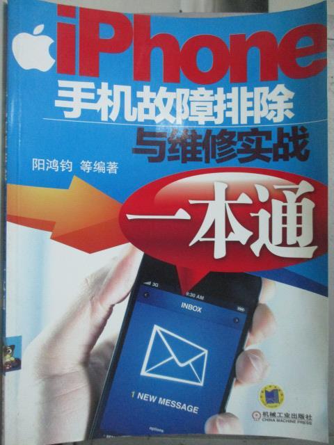 【書寶二手書T1/電腦_ZJB】iPhone手機故障排除與維修實戰一本通_陽鴻鈞_簡體書