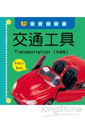 寶寶翻翻書:交通工具(革新版)