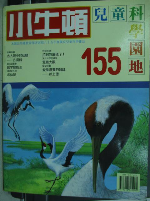 【書寶二手書T1/少年童書_WFD】小牛頓_155期_古人眼中的仙鶴-丹頂鶴