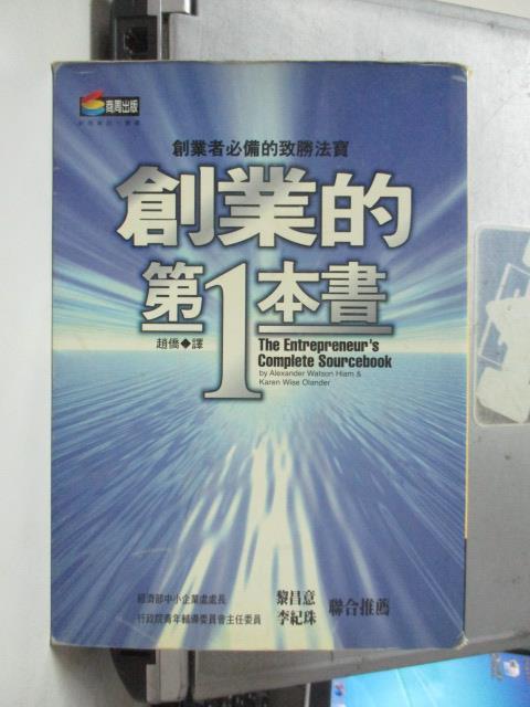 【書寶二手書T4/財經企管_OSP】創業的第一本書_Alexander, Karen