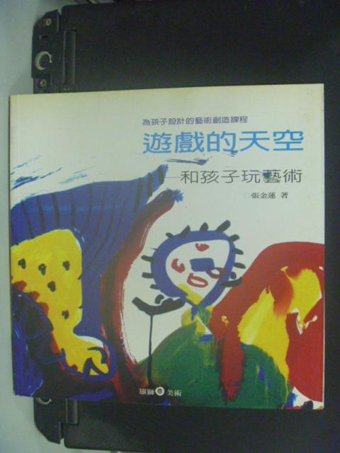 【書寶二手書T1/藝術_JLT】遊戲的天空:和孩子玩藝術_張金蓮