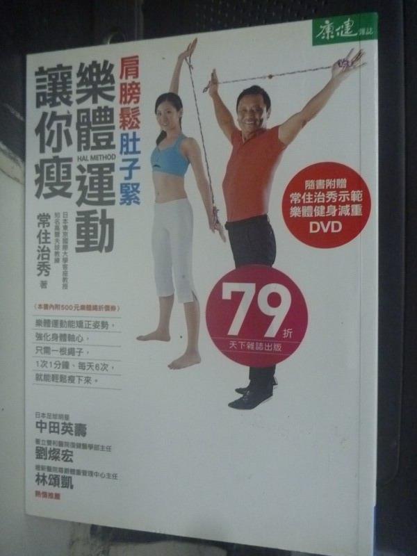 【書寶二手書T1/美容_LLD】肩膀鬆肚子緊樂體運動讓你瘦_常住治秀_無光碟