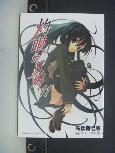 【書寶二手書T5/一般小說_NRI】灼眼的夏娜 11_高橋彌七郎_輕小說