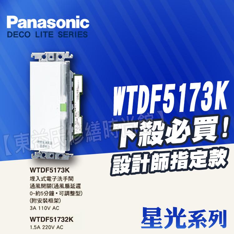 Panasonic國際牌開關插座 星光系列WTDF5173K電子洗手間通風開關 WTDF5171K電子延遲熄燈開關(單切0-5分可調整型)【東益氏】售GLATIMA 開關 插座 蓋板 中一電工熊貓面板