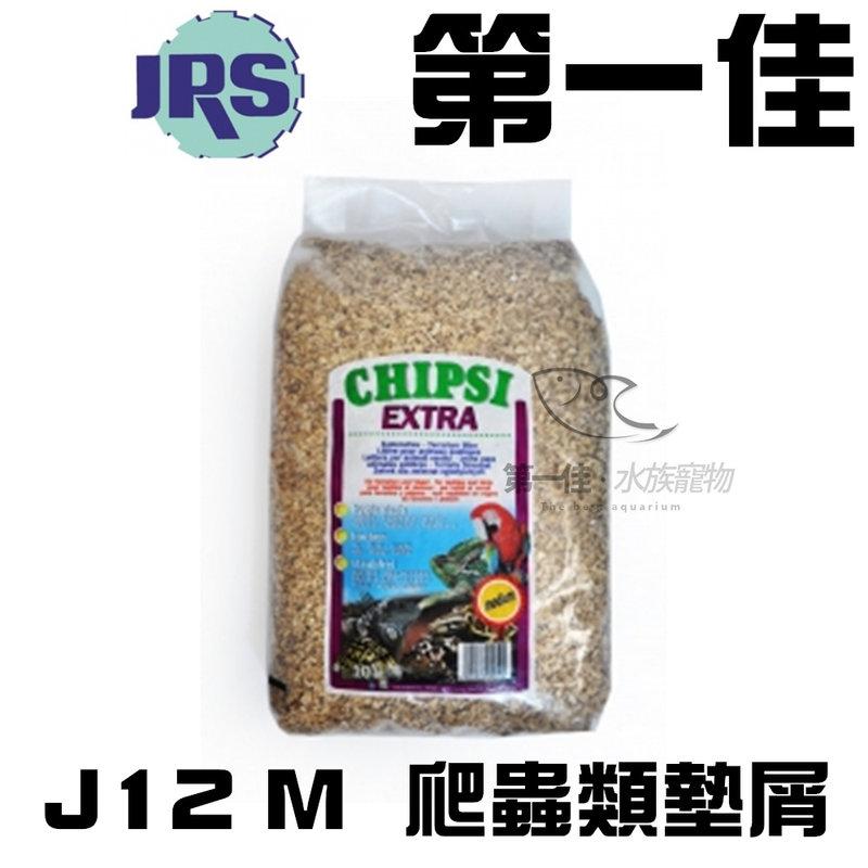 [第一佳水族寵物] 德國JRS【爬蟲類墊屑M J12 3KG】高效鎖水 抑臭 環保