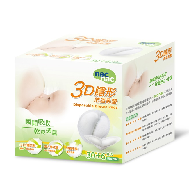 nac nac - 3D隱形防溢乳墊 30+6入 (獨立包裝)
