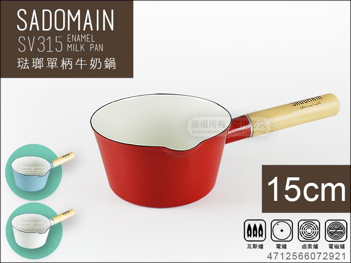 快樂屋♪仙德曼 SADOMAIN 07-2921 琺瑯單柄牛奶鍋 15cm 雪平鍋 片手鍋 單柄湯鍋