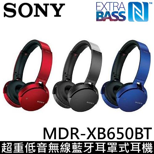 SONY MDR-XB650BT 耳罩式超重低音藍牙耳機 ◆釹動態驅動單體◆長效電池續航力
