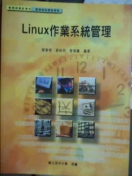 【書寶二手書T9/大學資訊_QOP】Linux作業系統管理_顏春煌