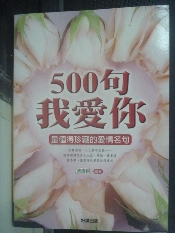 【書寶二手書T5/兩性關係_HBS】500句我愛你-最值得珍藏的愛情名句_漂流物