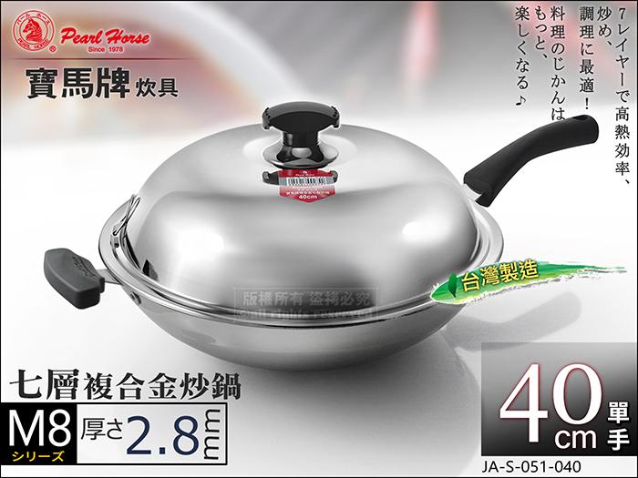 快樂屋♪寶馬牌 M8 七層複合金炒鍋 40cm 單手 JA-S-051-040A 厚2.8mm 不鏽鋼炒菜鍋 另售牛頭牌 膳魔師