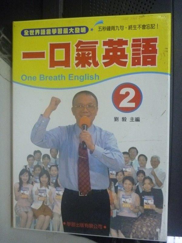 【書寶二手書T4/語言學習_XGS】一口氣英語(2)_劉毅_附光碟