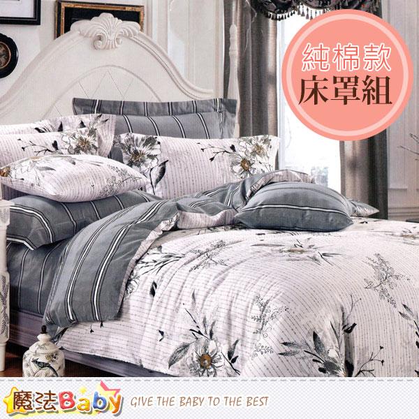 純棉5x6.2尺雙人床罩組 魔法Baby~w05013