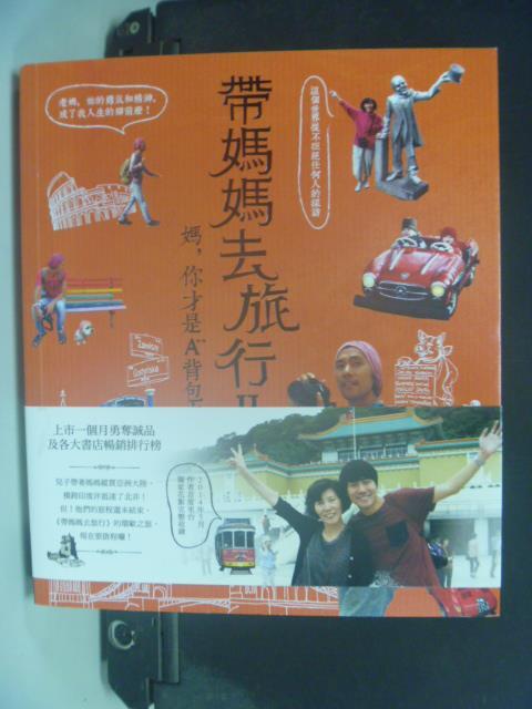 【書寶二手書T1/旅遊_KEI】帶媽媽去旅行2:媽你才是A++背包客_太源晙