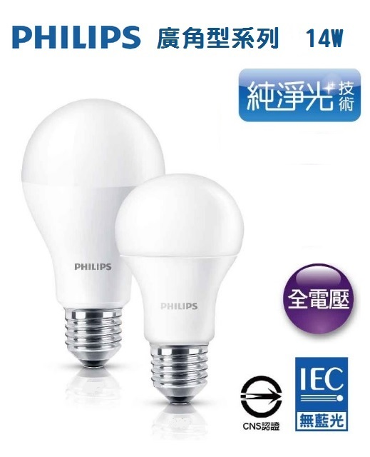 飛利浦PHILIPS★廣角型LED燈泡 14W 全電壓★永旭照明PH-LED-14W-E27%-ER