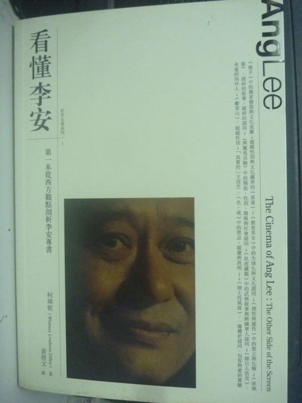 【書寶二手書T1/傳記_LIO】看懂李安:第一本從西方觀點剖析李安專書_黃煜文, 柯瑋妮
