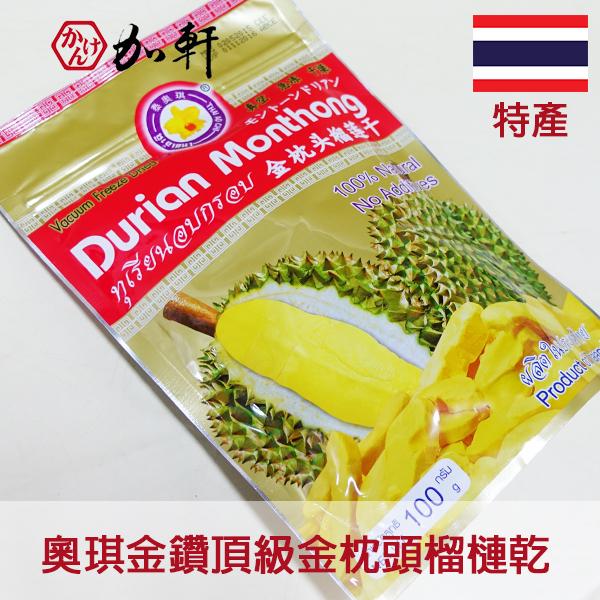 《加軒》泰國泰奧琪金鑽頂級金枕頭榴槤乾
