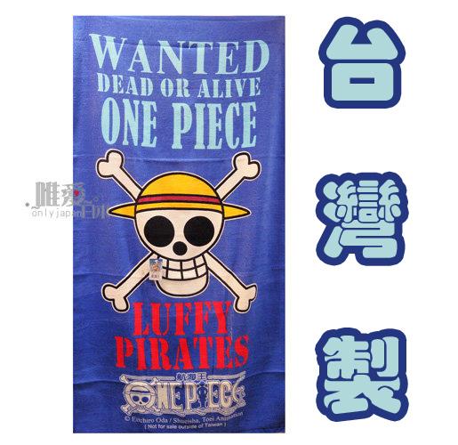 ~*唯愛日本*~ A 11101400007 航海王印花浴巾-徽章 藍 海賊王one piece骷顱頭海賊標誌大海灘巾