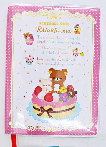 【唯愛日本】14090900006 拉拉熊跨年日誌-蛋糕粉 SAN-X 懶熊 奶妹 奶熊 記事 日記