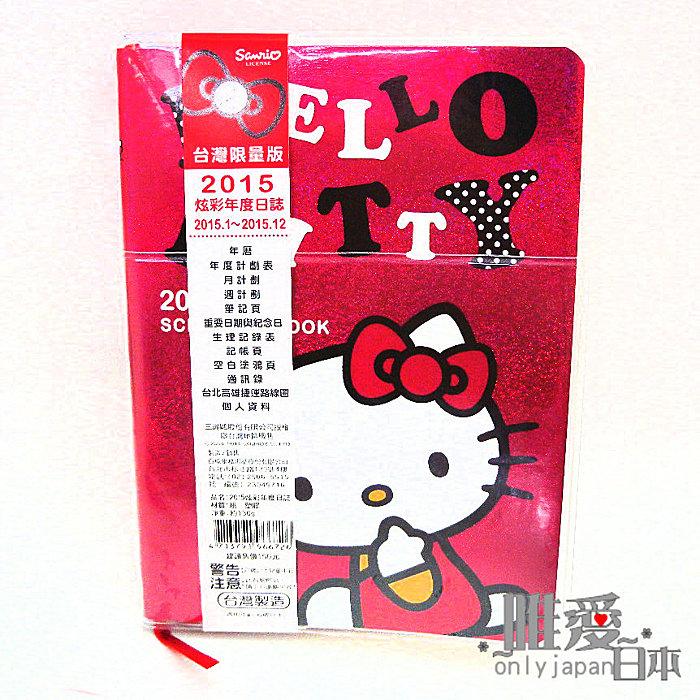 【唯愛日本】14101000003 2015炫彩日誌-吮紙紅 三麗鷗 Hello Kitty 凱蒂貓 日記 記事